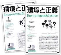 環境と正義